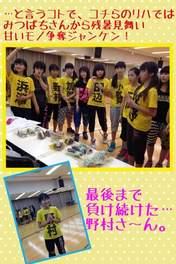 blog,   Hamaura Ayano,   Ichikawa Rina,   Kaga Kaede,   Kaneko Rie,   Kosuga Fuyuka,   Makino Maria,   Nomura Minami,   Tanabe Nanami,   Yamagishi Riko,   Yoshihashi Kurumi,