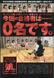 Danbara Ruru,   Funaki Musubu,   Haga Akane,   Hello! Pro Egg,   Magazine,   Niinuma Kisora,   Ooura Hirona,   Tsunku,   Yamaki Risa,   Yokogawa Yumei,