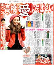 Fukuda Kanon,   Katsuta Rina,   Nakanishi Kana,   S/mileage,   Takahashi Ai,   Takeuchi Akari,   Tamura Meimi,   Wada Ayaka,