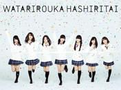 Oota Aika,   Watanabe Mayu,   Watarirouka Hashiritai,