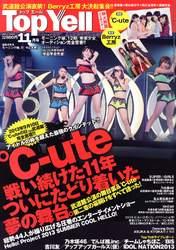 C-ute,   Hagiwara Mai,   Kumai Yurina,   Magazine,   Nakajima Saki,   Natsuyaki Miyabi,   Okai Chisato,   Sudou Maasa,   Sugaya Risako,   Suzuki Airi,   Yajima Maimi,