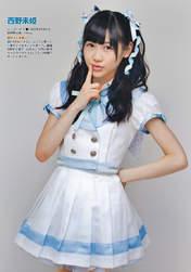 Magazine,   Nishino Miki,