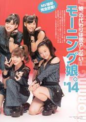 Iikubo Haruna,   Ishida Ayumi,   Magazine,   Oda Sakura,   Suzuki Kanon,
