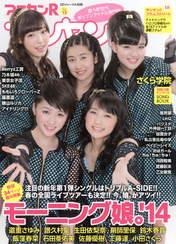 Fukumura Mizuki,   Kudo Haruka,   Magazine,   Sato Masaki,   Sayashi Riho,   Suzuki Kanon,