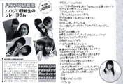 Magazine,   Murota Mizuki,   Nomura Minami,   Sasaki Rikako,   Tanabe Nanami,   Yoshihashi Kurumi,
