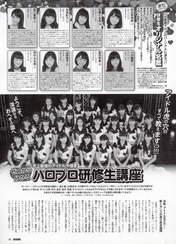 Hamaura Ayano,   Hello! Pro Egg,   Magazine,   Murota Mizuki,   Nomura Minami,   Ogawa Rena,   Taguchi Natsumi,   Tanabe Nanami,   Yamagishi Riko,   Yoshihashi Kurumi,