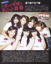 Hirajima Natsumi,   Iwasa Misaki,   Kikuchi Ayaka,   Magazine,   Nakagawa Haruka,   Oota Aika,   Urano Kazumi,   Watanabe Mayu,   Watarirouka Hashiritai,