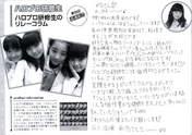 Hamaura Ayano,   Ichioka Reina,   Magazine,   Nomura Minami,