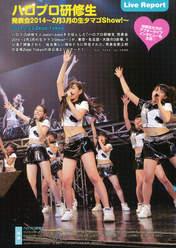 Magazine,   Nomura Minami,   Takagi Sayuki,   Tanabe Nanami,   Uemura Akari,   Wada Sakurako,   Yamagishi Riko,   Yamaki Risa,   Yokogawa Yumei,
