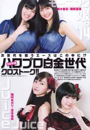 Magazine,   Miyamoto Karin,   Sayashi Riho,   Suzuki Kanon,   Uemura Akari,