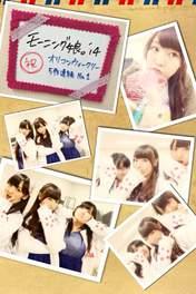 blog,   Fukumura Mizuki,   Iikubo Haruna,   Suzuki Kanon,