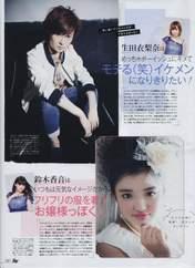 Ikuta Erina,   Magazine,   Suzuki Kanon,