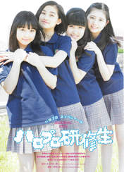 Inaba Manaka,   Magazine,   Sasaki Rikako,   Tanabe Nanami,   Yoshihashi Kurumi,