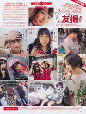 AKB48,   Furukawa Airi,   Iwata Karen,   Iwatate Saho,   Kato Rena,   Kojima Haruna,   Kojima Mako,   Maeda Mitsuki,   Magazine,   Minegishi Minami,   Oshima Yuko,   Owada Nana,   Takajo Aki,   Takayanagi Akane,