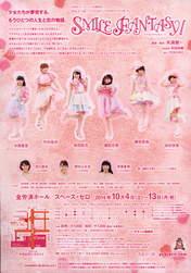 Fukuda Kanon,   Katsuta Rina,   Nakanishi Kana,   Nomura Minami,   S/mileage,   Saitou Kana,   Taguchi Natsumi,   Takeuchi Akari,   Tamura Meimi,   Wada Ayaka,