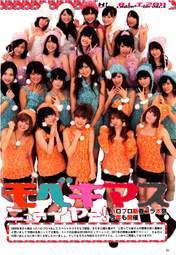 Fukuda Kanon,   Hagiwara Mai,   Kumai Yurina,   Maeda Yuuka,   Mano Erina,   Michishige Sayumi,   Mitsui Aika,   Nakajima Saki,   Natsuyaki Miyabi,   Niigaki Risa,   Ogawa Saki,   Okai Chisato,   Shimizu Saki,   Sudou Maasa,   Sugaya Risako,   Suzuki Airi,   Takahashi Ai,   Tanaka Reina,   Tokunaga Chinami,   Tsugunaga Momoko,   Wada Ayaka,   Yajima Maimi,