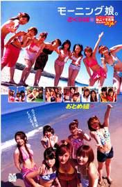 Magazine,   Morning Musume Otomegumi,   Morning Musume Sakura Gumi,