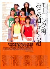 Fujimoto Miki,   Ishikawa Rika,   Kamei Eri,   Magazine,   Michishige Sayumi,   Morning Musume Otomegumi,   Ogawa Makoto,   Tanaka Reina,   Tsuji Nozomi,
