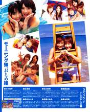 Fujimoto Miki,   Iida Kaori,   Ishikawa Rika,   Magazine,   Michishige Sayumi,   Morning Musume Otomegumi,   Ogawa Makoto,   Tanaka Reina,   Tsuji Nozomi,