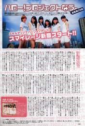 ANGERME,   Fukuda Kanon,   Katsuta Rina,   Magazine,   Nakanishi Kana,   Takeuchi Akari,   Tamura Meimi,   Wada Ayaka,