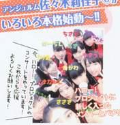 Haga Akane,   Inaba Manaka,   Makino Maria,   Morito Chisaki,   Nonaka Miki,   Ogata Haruna,   Ozeki Mai,   Sasaki Rikako,   Shimamura Uta,   Yamaki Risa,