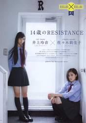 Inoue Rei,   Magazine,   Sasaki Rikako,