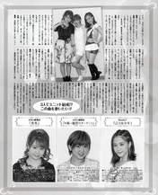 Oda Sakura,   Takagi Sayuki,   Takeuchi Akari,