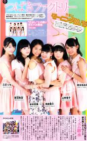 Asakura Kiki,   Kishimoto Yumeno,   Niinuma Kisora,   Ogata Risa,   Tanimoto Ami,   Tsubaki Factory,   Yamagishi Riko,