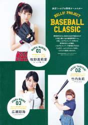 Hirose Ayaka,   Makino Maria,   Takeuchi Akari,