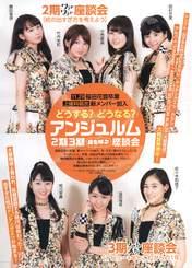 Aikawa Maho,   Katsuta Rina,   Murota Mizuki,   Nakanishi Kana,   Sasaki Rikako,   Takeuchi Akari,   Tamura Meimi,