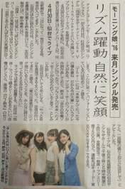 Ikuta Erina,   Ishida Ayumi,   Nonaka Miki,   Suzuki Kanon,