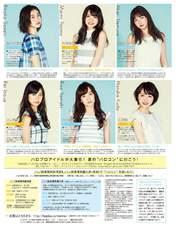 Inoue Rei,   Kudo Haruka,   Sasaki Rikako,   Uemura Akari,   Yajima Maimi,   Yamaki Risa,