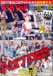 Fukumura Mizuki,   Hirose Ayaka,   Miyazaki Yuka,   Nishida Shiori,   Ono Mizuho,   Takagi Sayuki,   Takeuchi Akari,   Uemura Akari,   Wada Ayaka,   Yamagishi Riko,