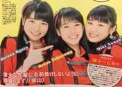 Nonaka Miki,   Ogata Haruna,   Yokoyama Reina,