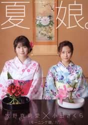 Magazine,   Makino Maria,   Oda Sakura,