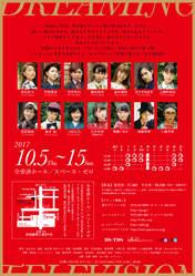 ANGERME,   Funaki Musubu,   Kamikokuryou Moe,   Kasahara Momona,   Katsuta Rina,   Kawamura Ayano,   Murota Mizuki,   Nakajima Saki,   Nakanishi Kana,   Sasaki Rikako,   Sudou Maasa,   Takase Kurumi,   Takeuchi Akari,   Wada Ayaka,
