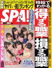 Fukumura Mizuki,   Ikuta Erina,   Ishida Ayumi,   Kudo Haruka,   Magazine,   Makino Maria,   Morito Chisaki,   Oda Sakura,   Yokoyama Reina,