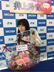 blog,   Inoue Rei,