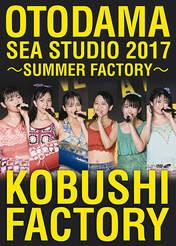 Hamaura Ayano,   Hirose Ayaka,   Inoue Rei,   Kobushi Factory,   Nomura Minami,   Taguchi Natsumi,   Wada Sakurako,