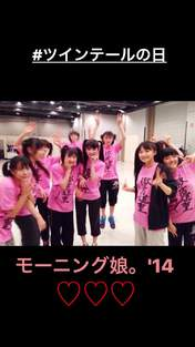 Fukumura Mizuki,   Iikubo Haruna,   Ikuta Erina,   Ishida Ayumi,   Kudo Haruka,   Michishige Sayumi,   Sato Masaki,   Sayashi Riho,   Suzuki Kanon,