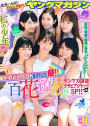 Funaki Musubu,   Inoue Rei,   Makino Maria,   Yamagishi Riko,   Yamaki Risa,   Yanagawa Nanami,