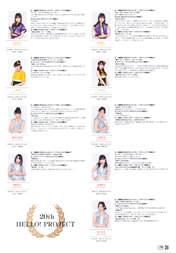 Danbara Ruru,   Hamaura Ayano,   Hirose Ayaka,   Inaba Manaka,   Inoue Rei,   Kobushi Factory,   Nomura Minami,   Ozeki Mai,   Wada Sakurako,   Yamaki Risa,