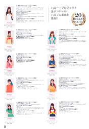 Fukumura Mizuki,   Haga Akane,   Iikubo Haruna,   Ikuta Erina,   Ishida Ayumi,   Makino Maria,   Nonaka Miki,   Oda Sakura,   Sato Masaki,
