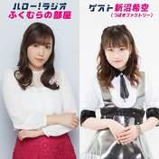 Fukumura Mizuki,   Niinuma Kisora,