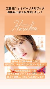 Kudo Haruka,