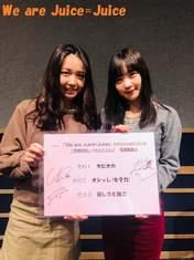 Inaba Manaka,   Miyazaki Yuka,