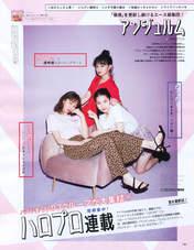 Kamikokuryou Moe,   Kasahara Momona,   Katsuta Rina,