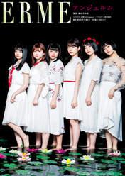 Kamikokuryou Moe,   Kasahara Momona,   Nakanishi Kana,   Oota Haruka,   Sasaki Rikako,   Takeuchi Akari,