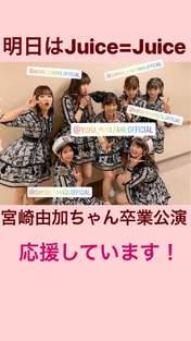 Danbara Ruru,   Inaba Manaka,   Juice=Juice,   Kanazawa Tomoko,   Miyamoto Karin,   Miyazaki Yuka,   Takagi Sayuki,   Uemura Akari,