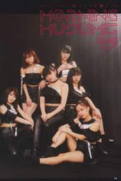 Haga Akane,   Ishida Ayumi,   Kaga Kaede,   Morito Chisaki,   Oda Sakura,   Sato Masaki,
